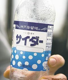 A Japanese bottle found on a B.C. beach
