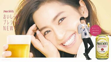 An ad for a new Japanese beer suggests the brew makes people look younger.
